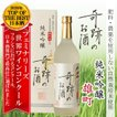 日本酒 木村式奇跡のお酒 純米吟醸酒 雄町 720ml