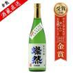 純米吟醸 燦然 朝日 720ml  日本酒 地酒 倉敷 岡山