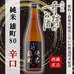 日本酒 木村式奇跡のお酒 純米酒 雄町80 720ml
