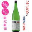[4月限定販売] 燦然 本醸造 無濾過 生原酒 4/16-30 限...