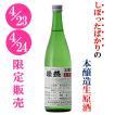 [4月限定] 燦然 本醸造 無濾過 生原酒 720ml 岡山 倉敷 地酒 日本酒