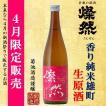 [4月限定] 燦然 香り 純米 雄町 生原酒 720ml  岡山 倉敷 地酒 日本酒