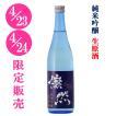 [4月限定] 燦然 純米吟醸 生原酒 新酒 720ml 岡山 倉敷 地酒 日本酒