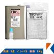 キクメンFRP補修3点セット 樹脂1Kg