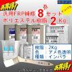 キクメンFRP補修8点セット 樹脂2Kg