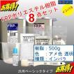 FRP補修7点セット 樹脂500g