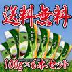 【新茶できました!】菊永茶生産組合から直送でお届けする「知覧茶」の100g×6本入り 送料無料!