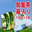 【新茶できました!】菊永茶生産組合から直送でお届けする「知覧茶」の100g×2本の箱入り