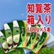 【新茶できました!】菊永茶生産組合から直送でお届けする「知覧茶」の100g×5本の箱入り