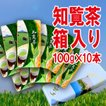 【新茶できました!】菊永茶生産組合から直送でお届けする「知覧茶」の100g×10本の箱入り。