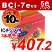 『ポイント10倍』リサイクルインク 互換性 CANON BCI-7e/9BK 5色パック (チップ付き)