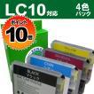 『ポイント10倍』リサイクルインク互換性 Brother LC10 4色セット
