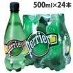 ペリエ プレーン ナチュラル 炭酸水 500ml×24本 ペットボトル ペリエ(Perrier) 『お1人様1箱限り』
