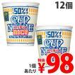 『賞味期限:20.10.09』 日清食品 カップヌードル コ...