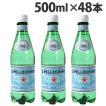 サンペレグリノ 炭酸水 SAN PELLEGRINO 500ml×48本  『送料無料』