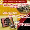 ★お正月のおせち&田作り 「きみしゃんいりこ」キャンペーン!web限定(1)セット
