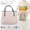 (和装バッグ) 着物生地ファスナー付きバッグ 15122 日本製 手提げ かばん 和装バック サブバッグ 御朱印帳袋