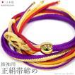 (振袖用 正絹帯締め)ゴールドビーズ/赤紫 ラズベリーパープル×赤・黄・金 14907 日本製 組紐 振り袖 おびじめ