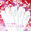 ストレッチ足袋 刺繍足袋【桜 サクラ 刺繍】足袋カバー たび 白