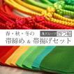 帯締め帯揚げセット 正絹 春・秋・冬 (無地/四つ組の帯締め) A グループ  絹100%