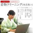 着物 クリーニング 丸洗い しみ抜き プレス付 追加料金なし 洗い 洗濯 きれい たとう紙納品 きもの クリーニング 生洗い kimono5298 ジャポニズム