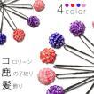 鹿の子しぼり 髪飾り (全4色)  ha-31