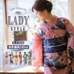 (Prices down)女性浴衣セット レディース浴衣福袋2点セット LADY STYLE KIMONOMACHI 浴衣と帯のセット サイズS/F/TL/LL 19柄ss1909ykl20