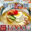 韓国冷麺5食セット 同梱不可・配達日時指定不可・代引...