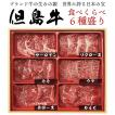 焼肉セット 但馬牛食べ比べ6種盛り 300g (サーロイン・リブロース・モモ・ウデ・肩ロース・カルビ各50g およそ2〜3人前) 冷凍便 送料無料