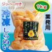 愛媛産冷凍しらぬい1kg 無添加 粒楽(つぶらく) 一粒ずつ分かれています。