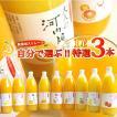 愛媛産ストレートジュース3本セット 自分で選ぶ特選1000mlx3本。