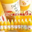愛媛産自分特選ジュース6本セット 選べるストレートジュース1000mlx6本。
