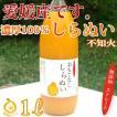 愛媛産しらぬいジュース1本 ストレート果汁1000ml