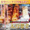 愛媛宇和島 太刀巻(たちまき) 1本(冷蔵) 消費期限14日 愛媛県南予地方の郷土料理です。