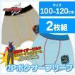 仮面ライダー ビルド パンツ 男の子 仮面ライダービルド ボクサーブリーフ 2枚組 おもちゃ付き 100-120cm