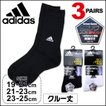 adidas クルーソックス 子供用 ワンポイント刺繍 3足組