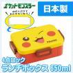 ポケットモンスター ピカチュウ 弁当箱 ランチボックス 4点ロック式 電子レンジ対応 食洗機対応 650ml