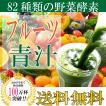 82種類の野菜酵素 フルーツ青汁 3g×250袋  fruts 青汁 植物性乳酸菌入り ダイエット 芸能人 話題 口コミ 置換えダイエット 代引き不可