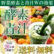 酵酵素青汁 (3g×25袋入)10箱分 箱なし 緑黄色野菜を簡単摂取