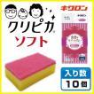 【キッチンスポンジ】 キクロン クリピカ ソフト (10個セット)