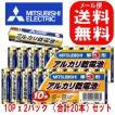 三菱アルカリ乾電池 単3型x10Px2個(合計20本)セッ...