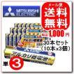 三菱電機 三菱アルカリ乾電池 単3型(LR6N/10S) 10本パック/3個セット(30本) 【メール便(追跡番号あり)でポストに投函】