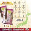 新米入荷!島根県産白米 つや姫 5kg x 2袋(合計10kg)【令和2年米】/特A 食味ランキング 冷めても美味しい 送料無料
