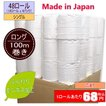【ケース販売】北国製紙 トイレットペーパー(シングル) 業務用でお買い得 100M/48個セット(1ケース)