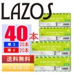 Lazos アルカリ乾電池単3x20本、単4x20本【合計40本セット】 /格安 メール便 【送料無料】