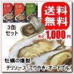 スモーク牡蠣 お試し3缶セット(オードブル・オイスター・チリソース)