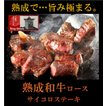 最高級 熟成肉 和牛ロース サイコロ ステーキ 雌牛限定 200g×4個入り 旨み極まる。