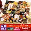 迎春おせち 京菜味 のむら 朱雀 すざく 四段重 52品目 (和風 / おせち料理) 送料込み