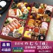 迎春おせち 京菜味 のむら雅  みやび 四段重 45品目 (和風 / おせち料理) 送料込み