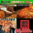 亀山社中 の 3種 焼肉 セット 4.2kg
